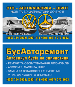Автозапчасти для VW-LT, T4, T5, Crafter/Mercedes-Sprinter, Vito